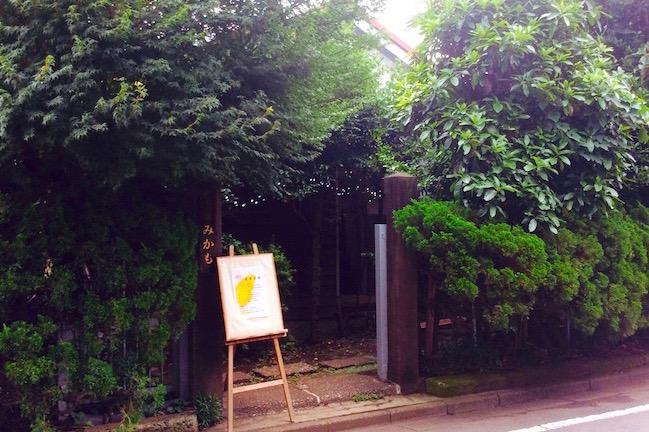 あなたは普段どこで読書をしていますか?自宅、カフェ、図書館...など様々でしょうが、緑豊かな東京都世田谷区奥沢の住宅街の中に、読書にもってこいのスポットがあることはご存知でしょうか?その名も、「読書空間みかも」。大正時代に建てられたレトロな建物は雰囲気十分。奥沢の豊かな緑とも相成って、集中して読書をするには最高の環境ですよ!