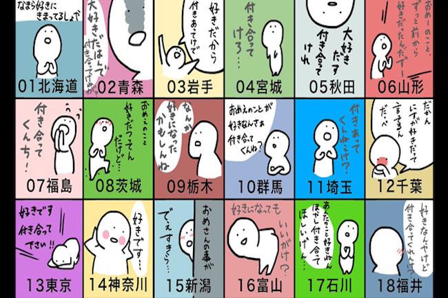 「好きだに!」あなたは何県民に告白されたいですか?イラスト付きの『全国告白方言』が最高!いまお文具さん(@imoko_iimo)が描いたイラストが話題を集めています。それはなんと各都道府県の方言を使った告白イラストなんです!