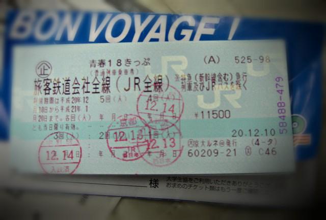 JRが長期休暇期間に売り出す「青春18きっぷ」。実は学生だけでなく誰でも求めることのできるこの切符には、すごい使い道があったのです。今回の無料メルマガ『1日1粒!「幸せのタネ」』では著者の須田將昭さんが、ご自身も実践しているという「青春18きっぷの賢い使い方」を紹介しています。