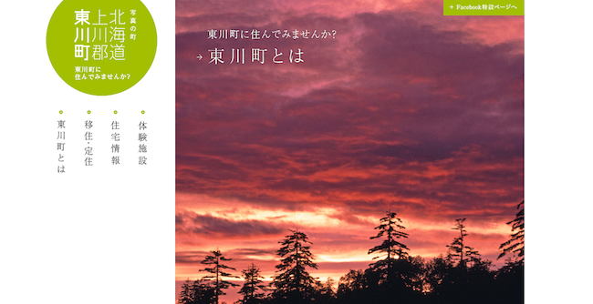 20170912_higashikawa_iju