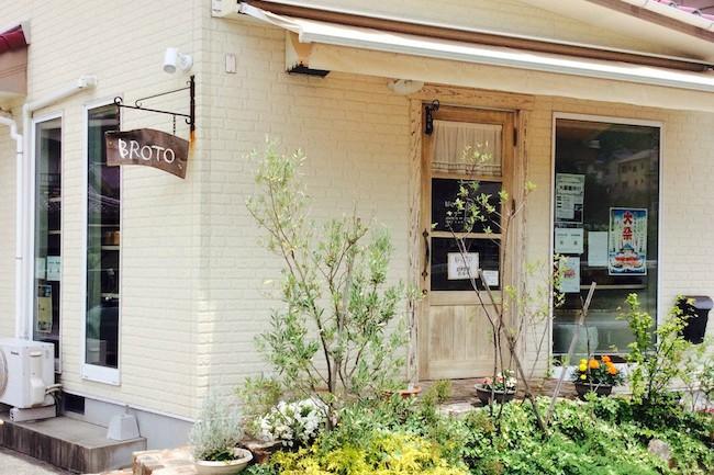 これまでジモココでは、日本各地の様々な町おこしのために活動する人達を紹介してきました。今回紹介するのは広島県呉市安浦町で活動するパン屋「BROTO」です。BROTOを運営しているのは、意外にも障害者支援を目的に活動するNPO 法人「地域ネットくれんど」。なぜ、福祉団体がパン屋経営を始めたのでしょうか?発起人である「地域ネットくれんど」の大本さんにお話を伺ってみました。