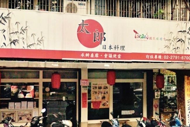 【リアル孤独のグルメ 台湾篇】親日の台湾で見つけた不思議な「日本料理店」