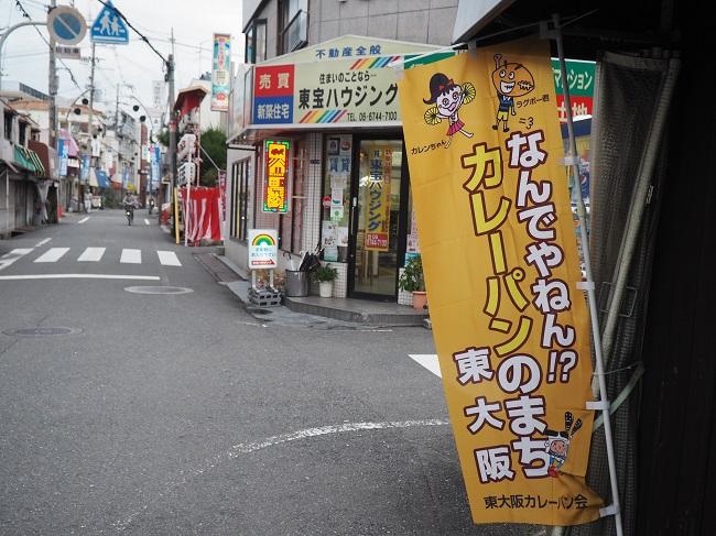 ▲東大阪市のあちこちに「なんでやねん!? カレーパンのまち 東大阪」とプリントされた黄色いのぼりが立つ
