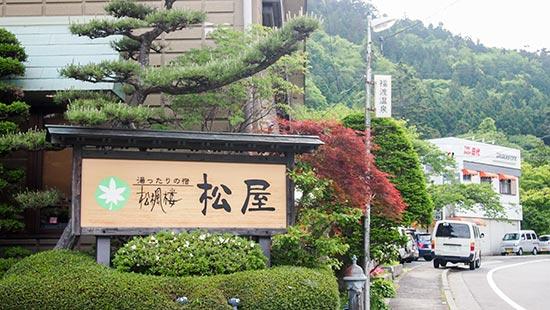 松屋旅館画像